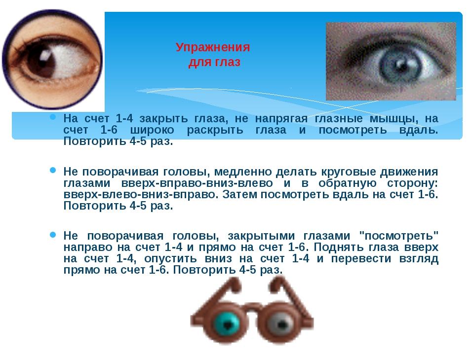 Упражнения для глаз На счет 1-4 закрыть глаза, не напрягая глазные мышцы, на...