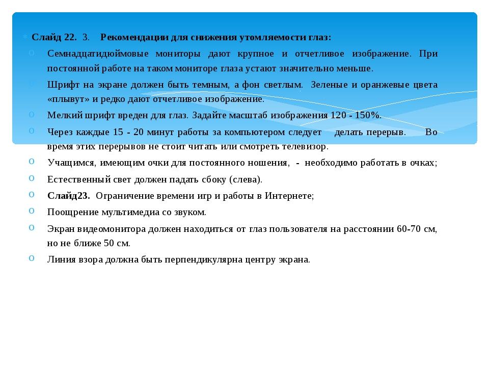 Слайд 22. 3. Рекомендации для снижения утомляемости глаз: Семнадцатидюймовые...