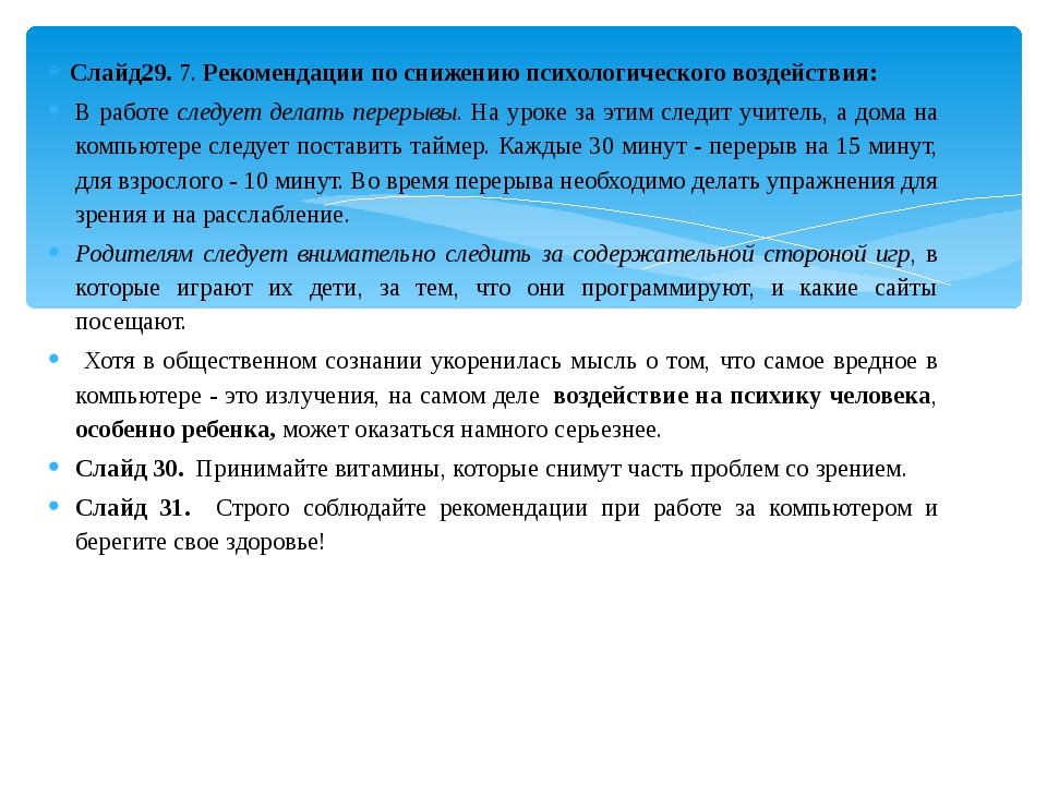 Слайд29. 7. Рекомендации по снижению психологического воздействия: В работе с...