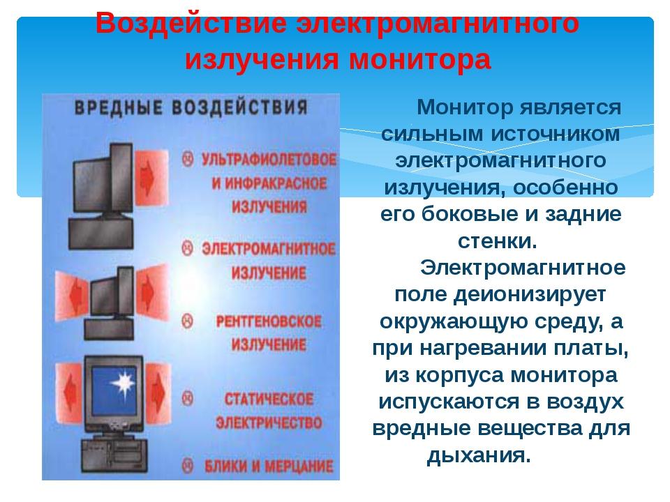 Воздействие электромагнитного излучения монитора Монитор является сильным ис...