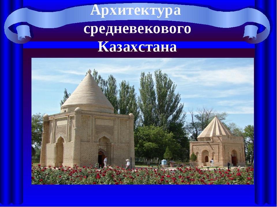 Архитектура средневекового Казахстана
