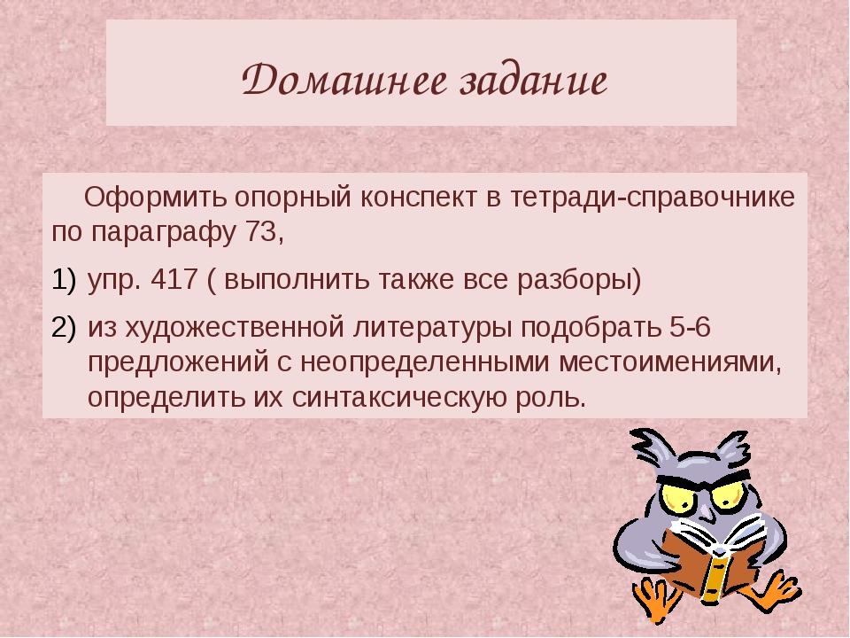 Домашнее задание Оформить опорный конспект в тетради-справочнике по параграфу...