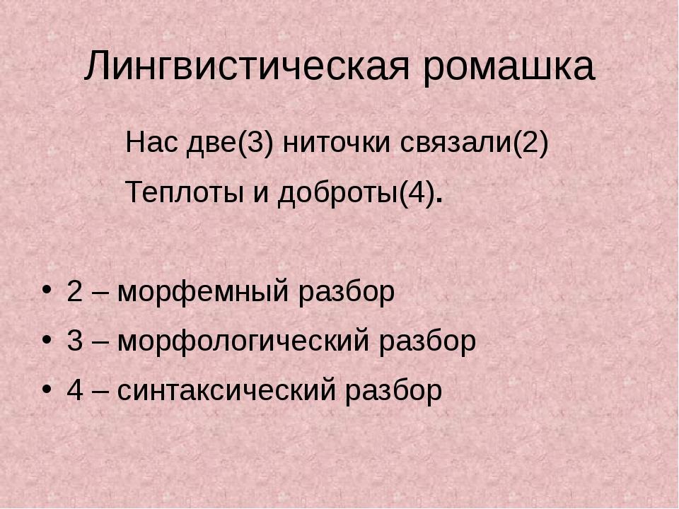 Лингвистическая ромашка  Нас две(3) ниточки связали(2) Теплоты и д...