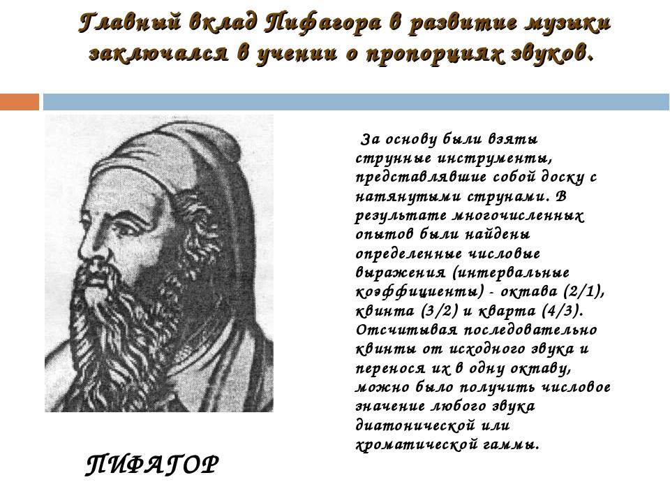 Главный вклад Пифагора в развитие музыки заключался в учении о пропорциях зву...