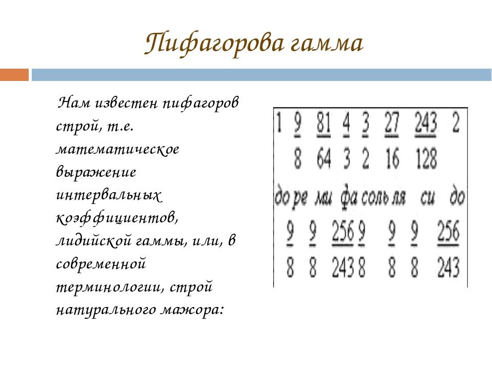 Пифагорова гамма Нам известен пифагоров строй, т.е. математическое выражение...