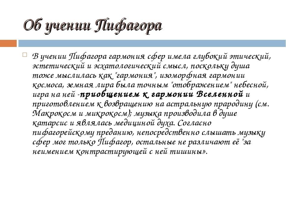 Об учении Пифагора В учении Пифагорагармония сферимела глубокий этический,...