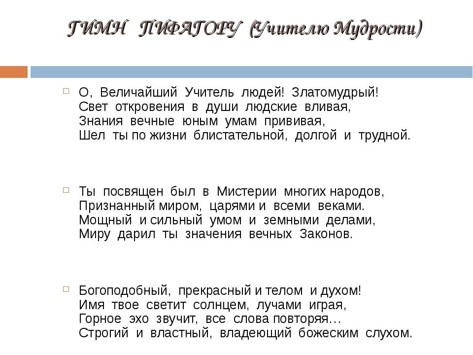ГИМН ПИФАГОРУ (Учителю Мудрости) О, Величайший Учитель людей! Златомуд...