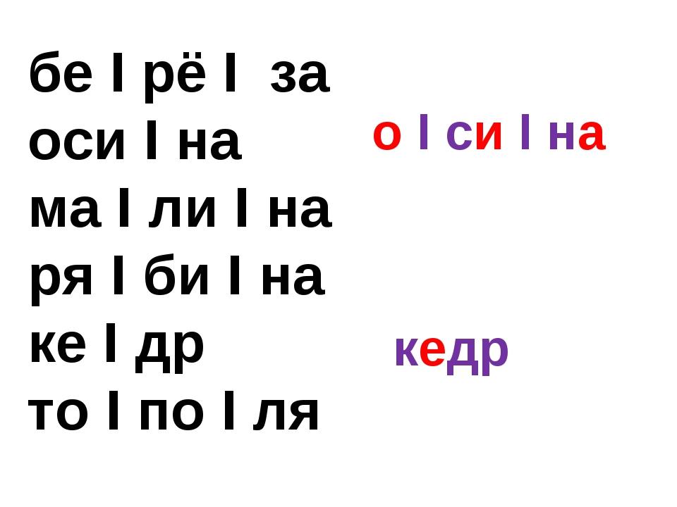 бе I рё I за оси I на ма I ли I на ря I би I на ке I др то I по I ля о I си I...