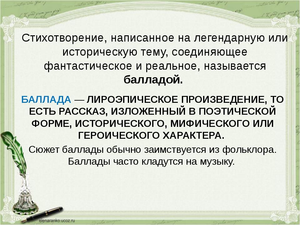 Стихотворение, написанное на легендарную или историческую тему, соединяющее ф...