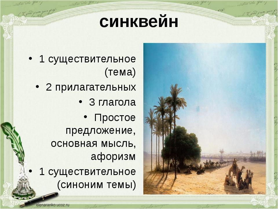 синквейн Пальмы Гордые, зелёные Роптать, важничать, умереть Олицетворение пов...
