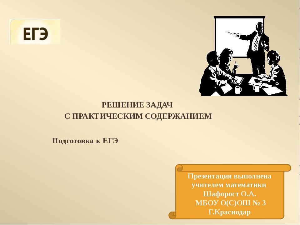 Подготовка к ЕГЭ РЕШЕНИЕ ЗАДАЧ С ПРАКТИЧЕСКИМ СОДЕРЖАНИЕМ Презентация выполн...
