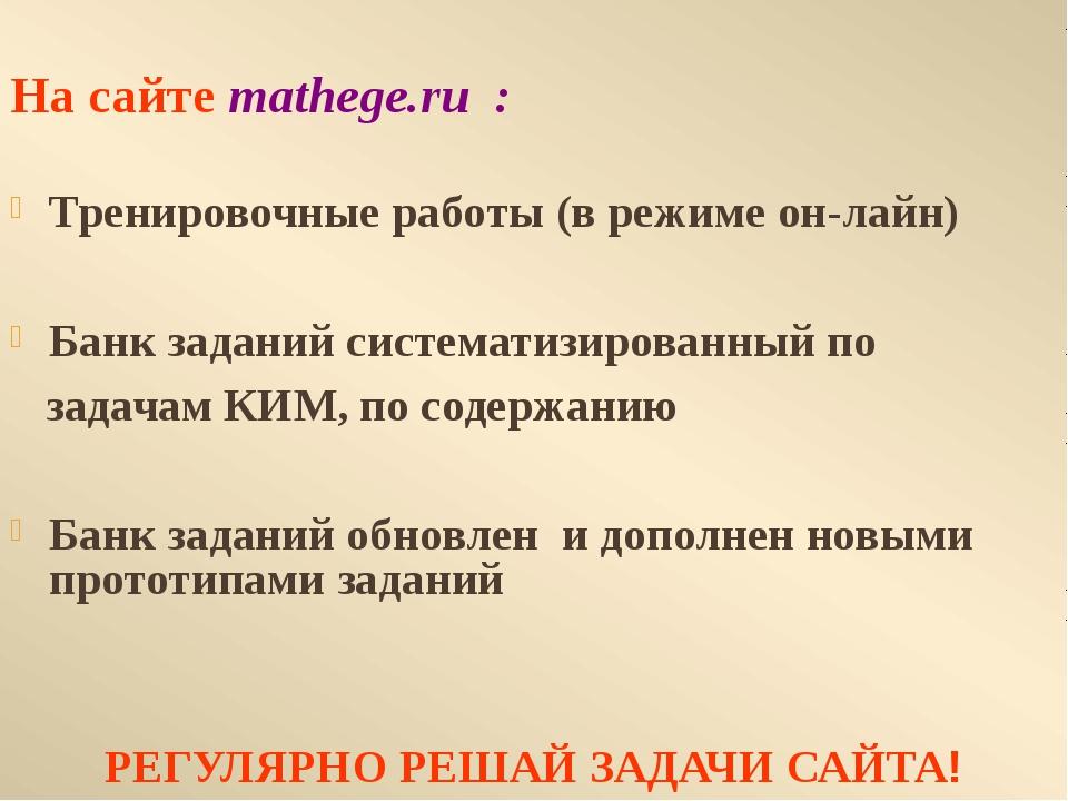 На сайте mathege.ru : Тренировочные работы (в режиме он-лайн) Банк заданий си...
