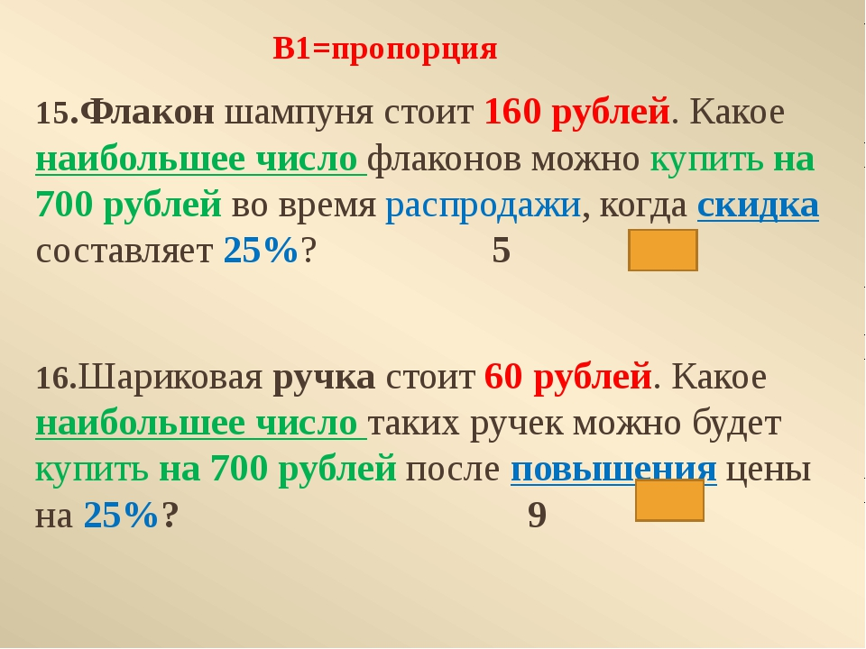 15.Флакон шампуня стоит 160 рублей. Какое наибольшее число флаконов можно куп...