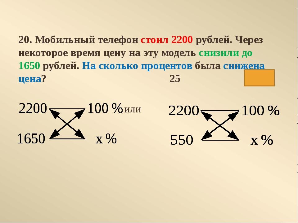 20. Мобильный телефон стоил 2200 рублей. Через некоторое время цену на эту мо...