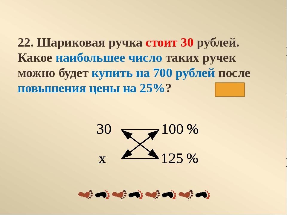22. Шариковая ручка стоит 30 рублей. Какое наибольшее число таких ручек можн...