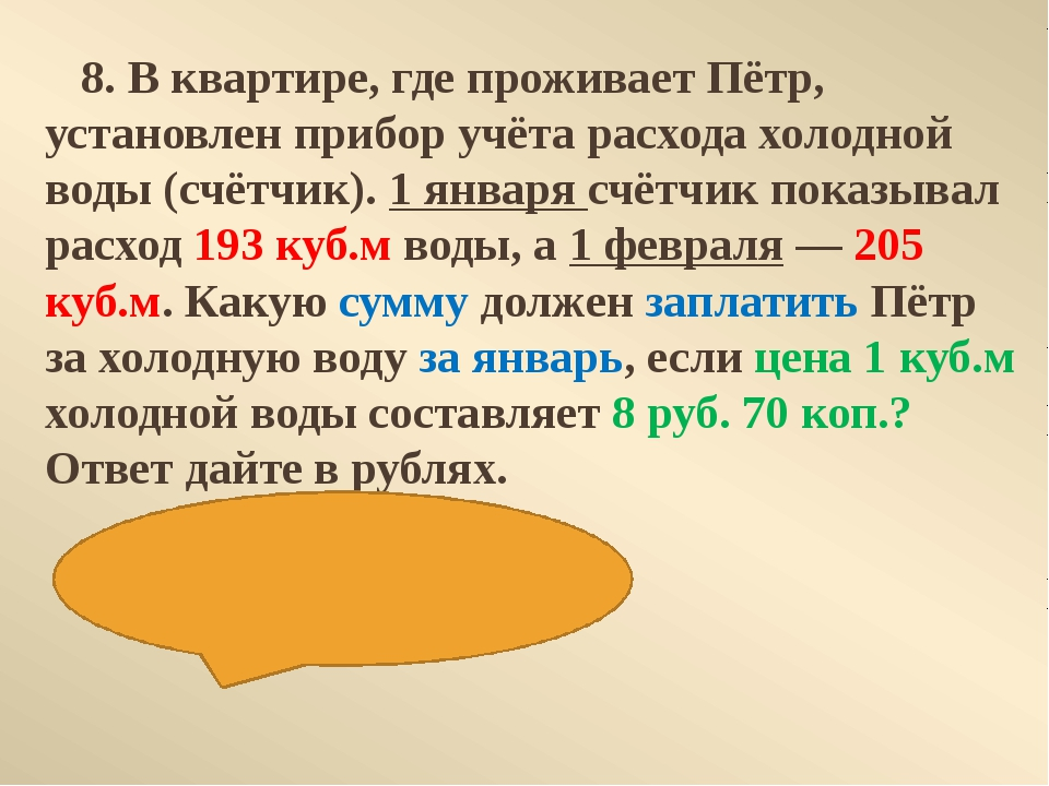 8. В квартире, где проживает Пётр, установлен прибор учёта расхода холодной...