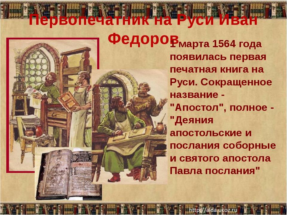 Первопечатник на Руси Иван Федоров 1 марта 1564 года появилась первая печатн...