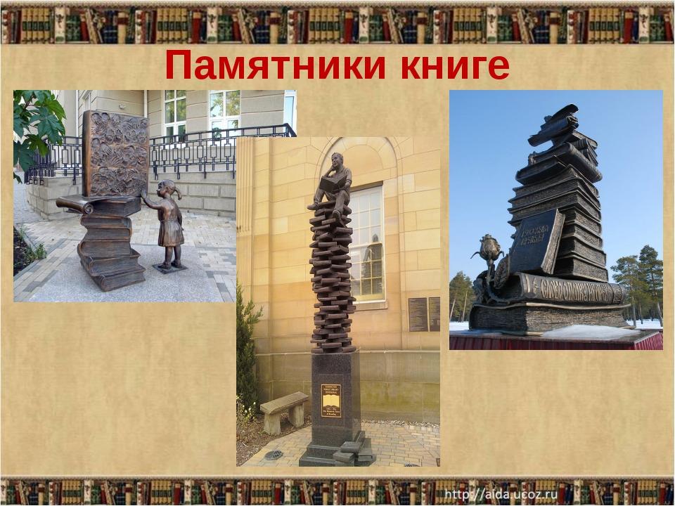 Памятники книге