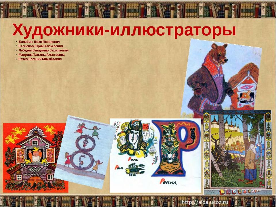 Художники-иллюстраторы Билибин ИванЯковлевич Васнецов Юрий Алек...