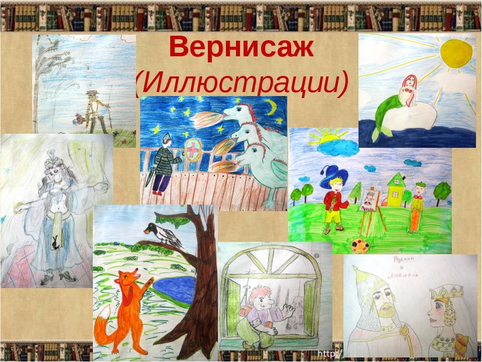 Вернисаж (Иллюстрации)