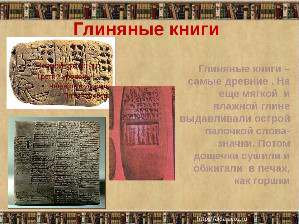 Глиняные книги Глиняные книги – самые древние . На еще мягкой  и влажной гли...