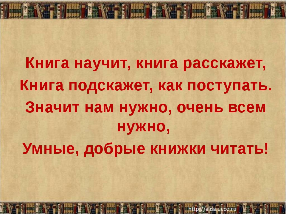 Книга научит, книга расскажет, Книга научит, книга расскажет, Книга подскаж...