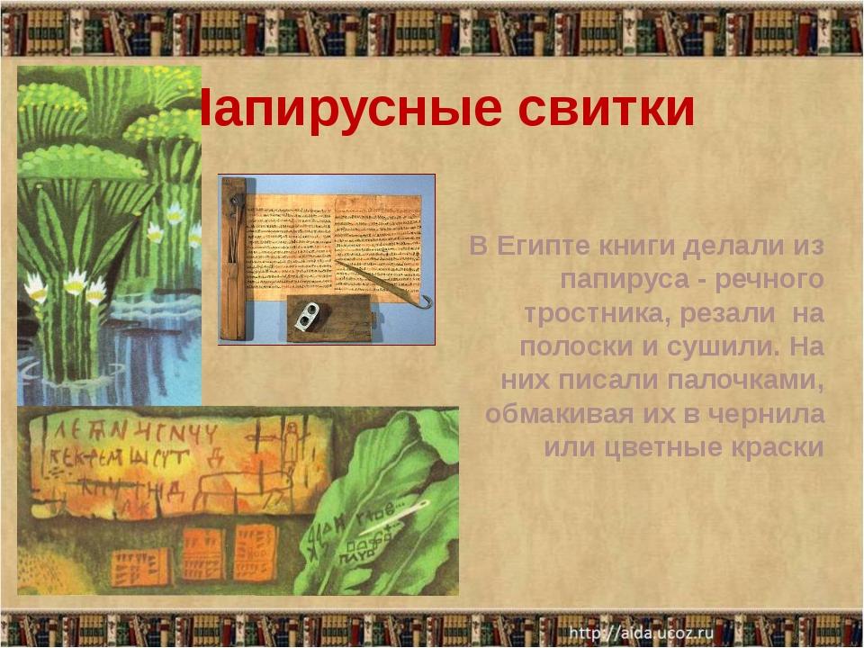 Папирусные свитки
