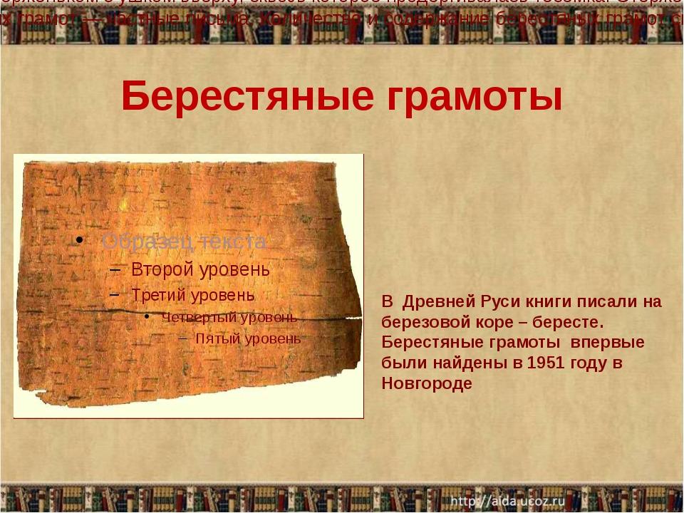 Берестяные грамоты  В  Древней Руси книги писали на березовой коре – бересте...
