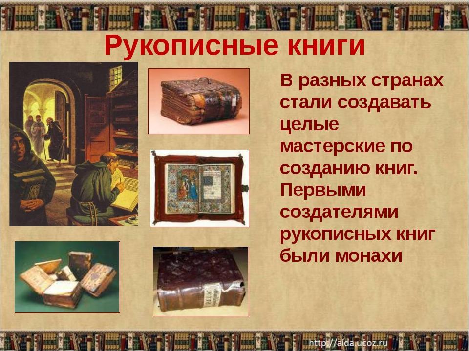 Рукописные книги  В разных странах стали создавать целые мастерские по созда...