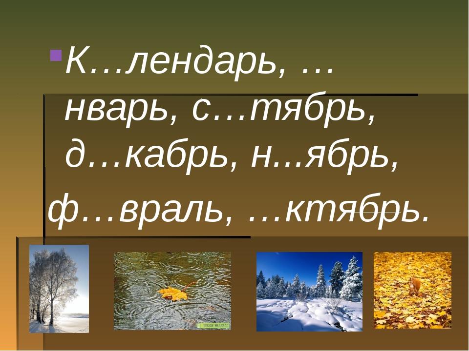 К…лендарь, …нварь, с…тябрь, д…кабрь, н...ябрь, ф…враль, …ктябрь.