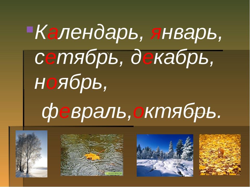 Календарь, январь, сетябрь, декабрь, ноябрь, февраль,октябрь.