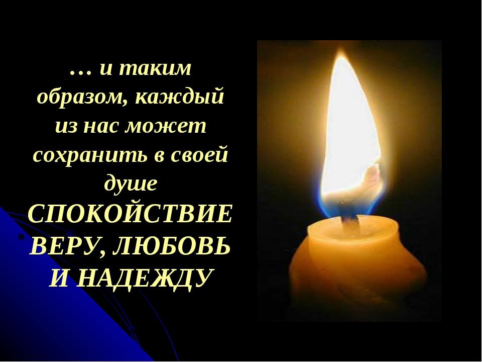 … и таким образом, каждый из нас может сохранить в своей душе СПОКОЙСТВИЕ ВЕР...