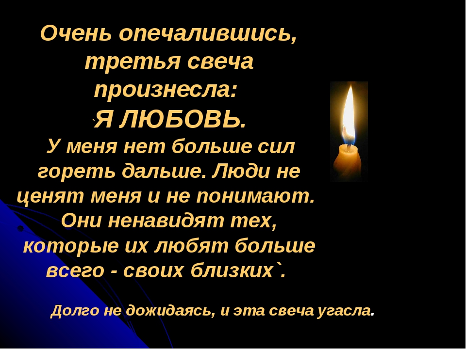 Очень опечалившись, третья свеча произнесла: `Я ЛЮБОВЬ. У меня нет больше сил...