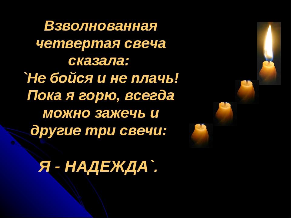 Взволнованная четвертая свеча сказала: `Не бойся и не плачь! Пока я горю, все...