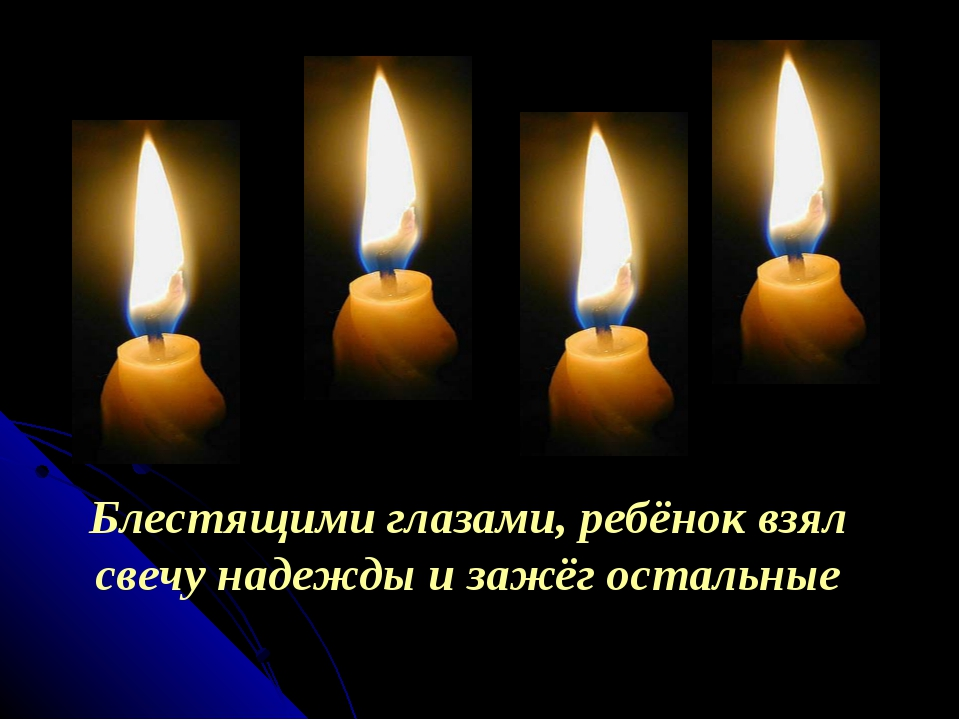 Блестящими глазами, ребёнок взял свечу надежды и зажёг остальные