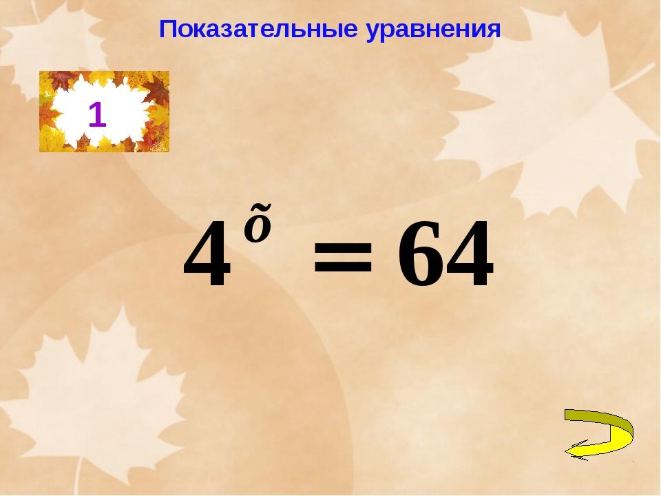 Показательные уравнения 1