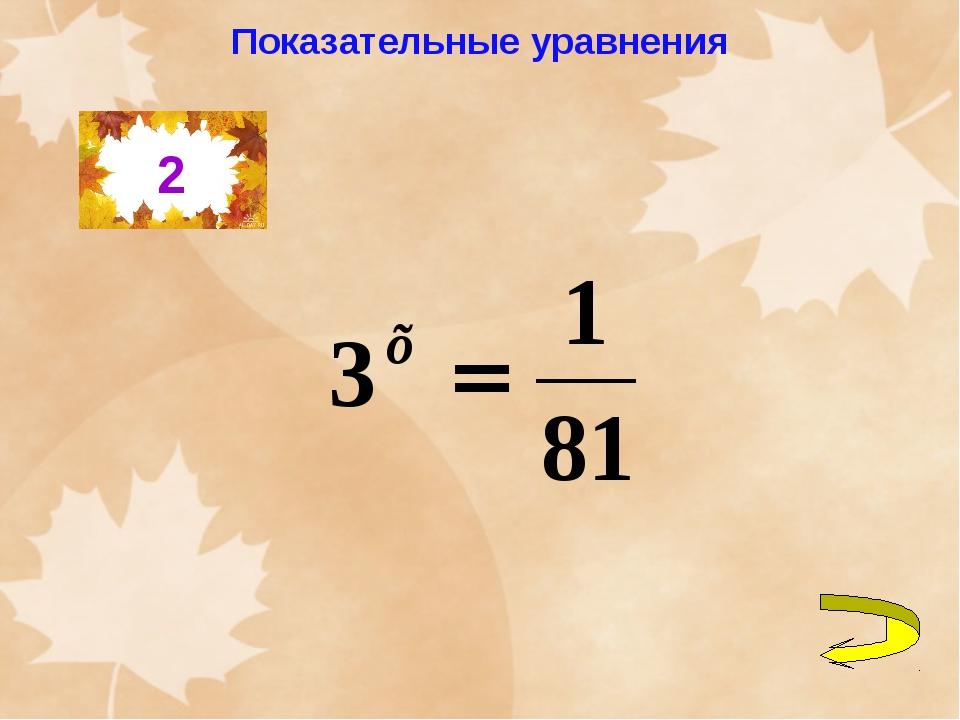 Показательные уравнения 2