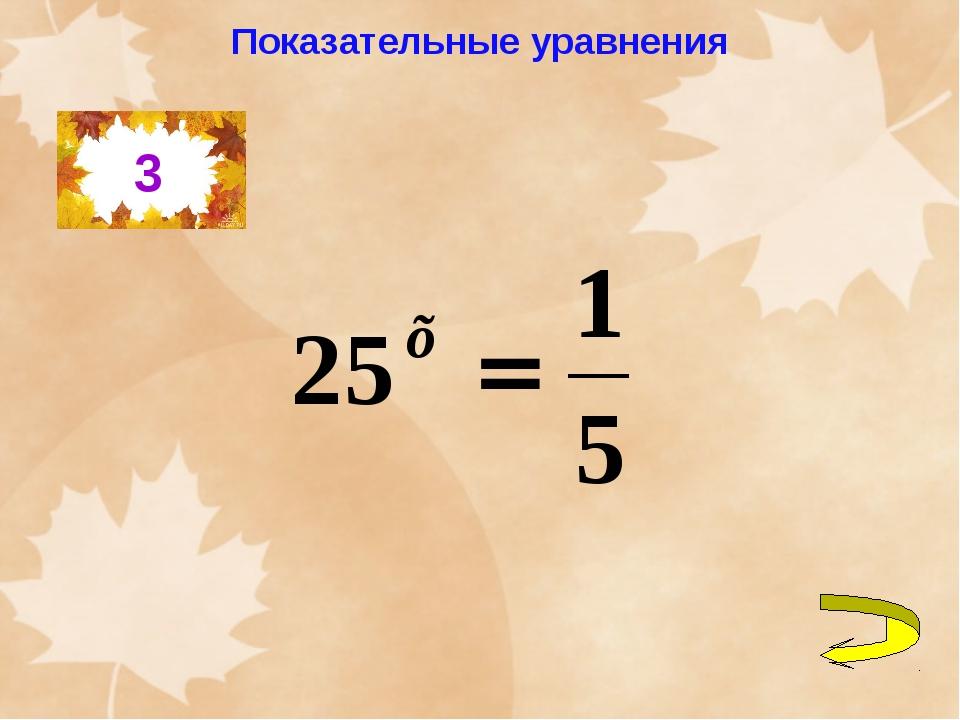 Показательные уравнения 3
