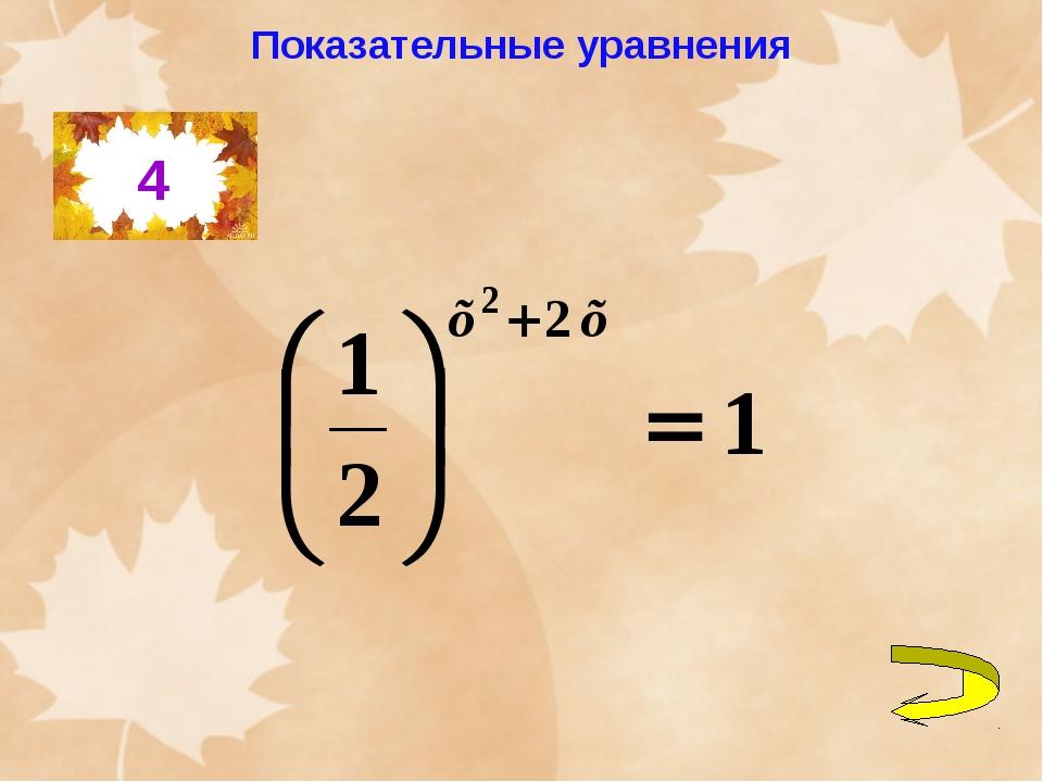 Показательные уравнения 4