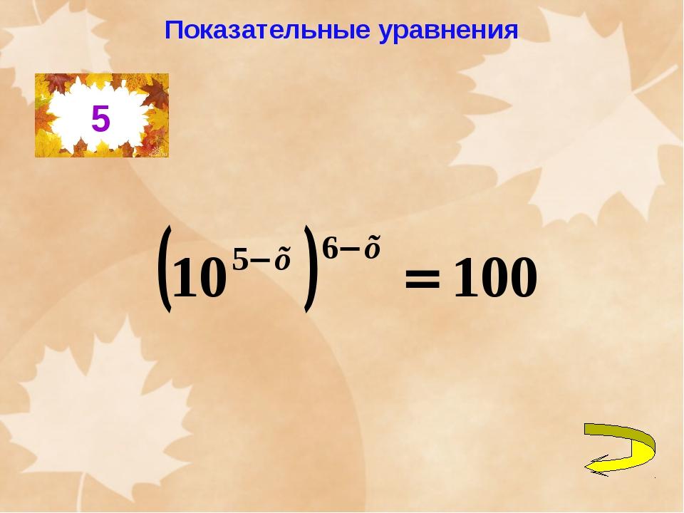 Показательные уравнения 5