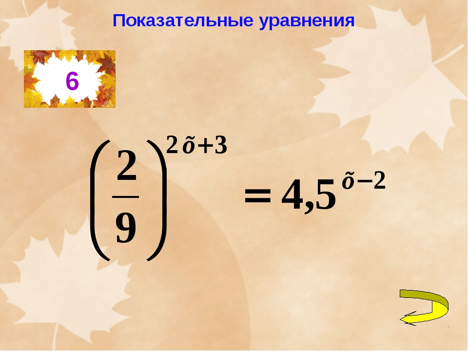 Показательные уравнения 6