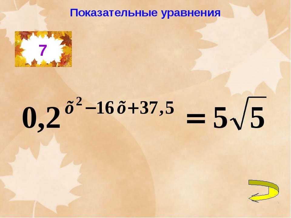 Показательные уравнения 7