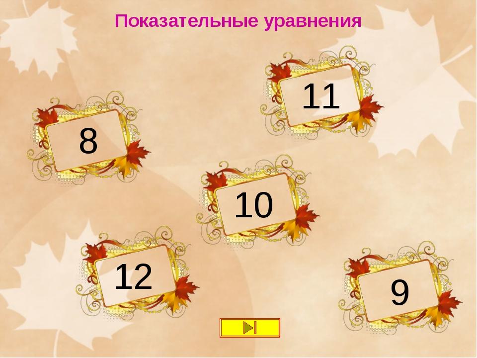 Показательные уравнения 8 10 11 12 9