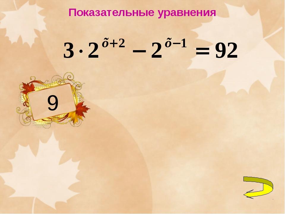 Показательные уравнения 9