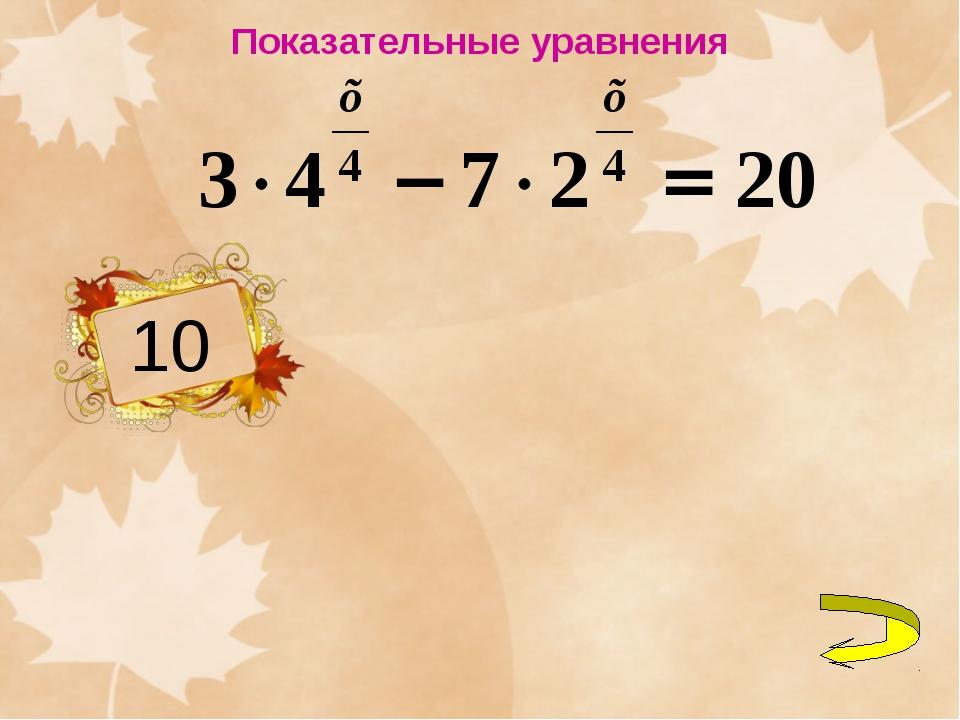 Показательные уравнения 10