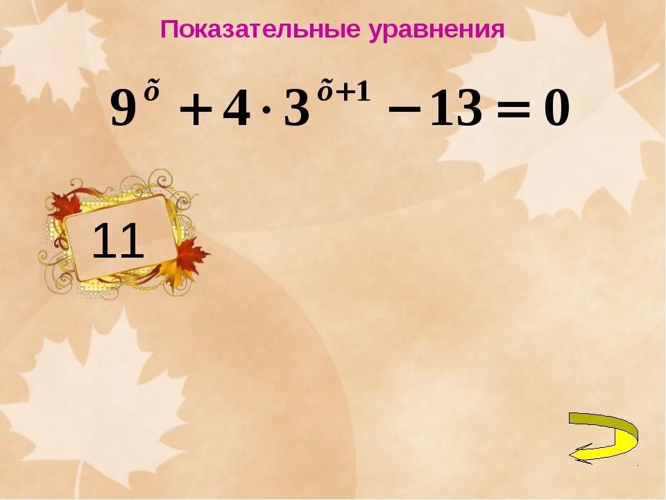 Показательные уравнения 11