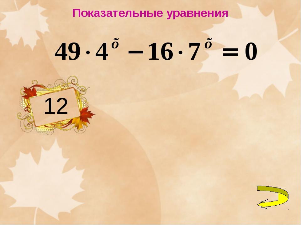 Показательные уравнения 12