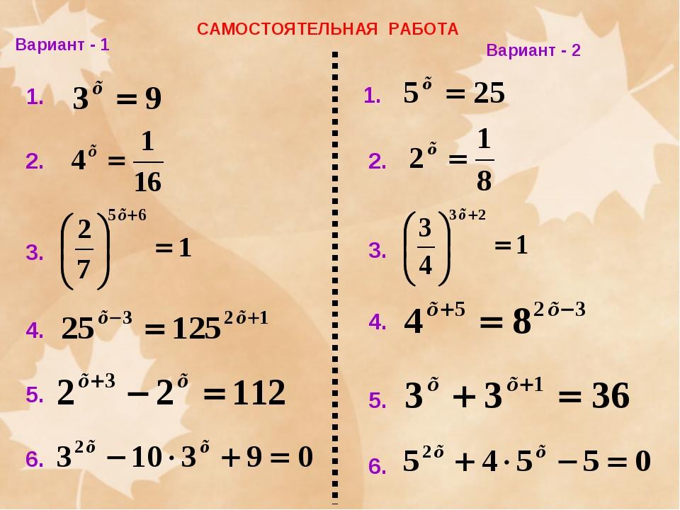 САМОСТОЯТЕЛЬНАЯ РАБОТА Вариант - 1 Вариант - 2 1. 6. 3. 5. 4. 2. 1. 2. 3. 4....