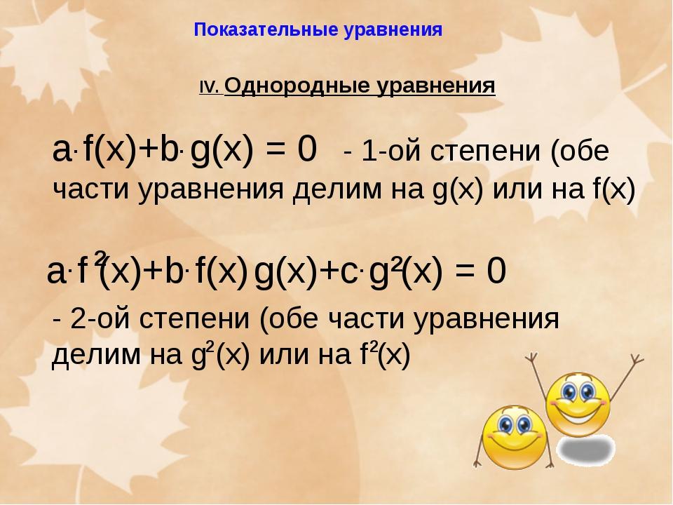 IV. Однородные уравнения Показательные уравнения a f(x)+b g(x) = 0 - 1-ой сте...