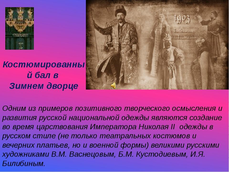 Костюмированный бал в Зимнем дворце Одним из примеров позитивного творческого...